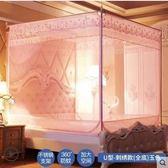 蚊帳三開門蒙古包方頂拉鏈坐床式1.5米1.8m床雙人家用公主風紋帳igo 貝芙莉女鞋