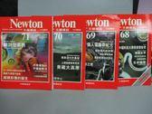 【書寶二手書T2/雜誌期刊_RIV】牛頓_68~71期間_共4本合售_細說登革熱等