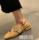 包頭涼鞋 包頭高跟鞋女夏季新款韓版仙女風氣質方頭百搭網紅粗跟女涼鞋 韓菲兒