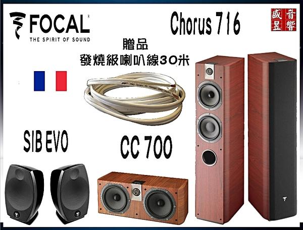 盛昱音響 #法國 FOCAL Chorus 716 喇叭+ CC700 中置+ SIB EVO 環繞喇叭 #有現貨 #外縣市24H快速到貨