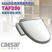 凱撒衛浴《TAF-200》標準型 逸潔電腦馬桶座 氣泡水流洗淨 除臭