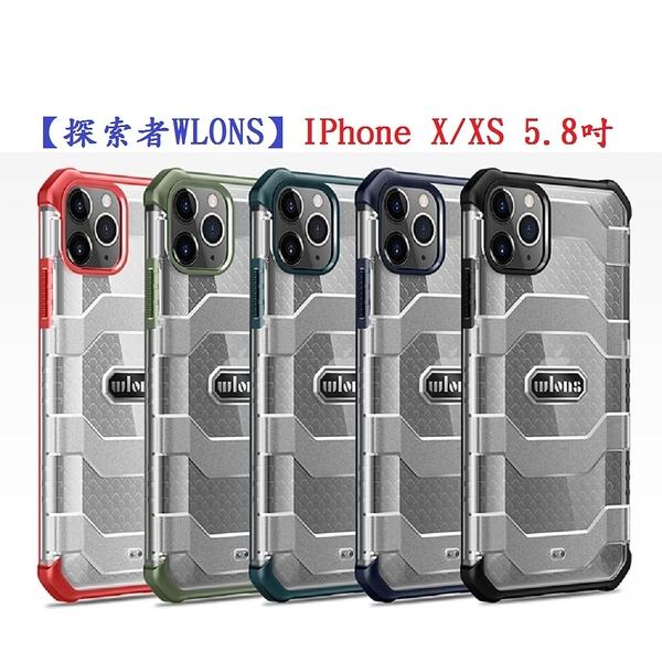 【探索者WLONS】IPhone X/XS 5.8吋 美國軍規等級防摔 手機殼 頂級耐衝擊保護殼