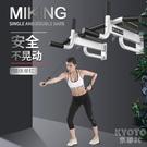 墻體單杠室內家用墻壁引體向上器單雙杠健身器材墻上打孔單桿 京都3C YJT
