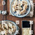 【黃金玉米豬肉水餃/噹普拎】嚴選無毒無藥...