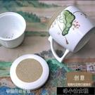 泡茶杯 手繪茶杯陶瓷帶蓋帶把過濾茶水分離男女辦公室家用喝泡茶馬克杯子