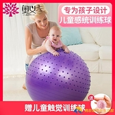 嬰兒早教瑜伽球加厚防爆大龍球兒童感統訓練球平衡球寶寶訓練【勇敢者戶外】