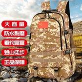 【快出】迷彩登山背包徒步包戶外雙肩包男防水輕便多功能旅行三級包大容量
