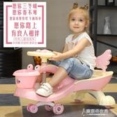 兒童扭扭車1-3-6歲小孩滑行溜溜車寶寶萬向輪滑滑車搖擺車妞妞車  【快速出貨】 YXS