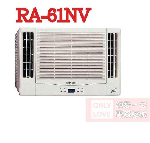 汰舊換新最高補助3000【HITACHI日立】約10坪變頻冷暖窗型冷氣RA-61NV雙吹(含基本安裝+舊機回收)
