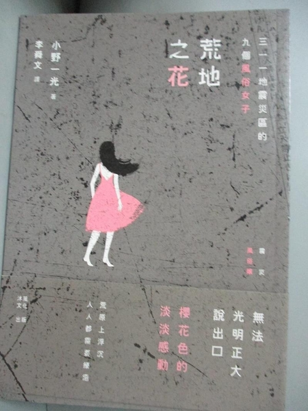 【書寶二手書T9/翻譯小說_GFV】荒地之花:三一一地震災區的九個風俗女子_小野一光