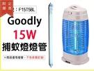 【尋寶趣】Goodly 15W 電子捕蚊燈螢光燈管 F15T5/BL捕蚊燈管 適用ET-1505 台灣製 F15T5BL