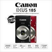 Canon IXUS 185 彩虹公司貨 廣角 8X光學變焦 超廣角 高清拍攝 ★24期免運★ 薪創數位