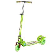 滑板車 兒童滑板車3歲三輪踏板車閃光2 6 8歲寶寶兩輪折疊單腳滑滑車 LX交換禮物 玩趣3C