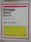 【書寶二手書T3/設計_DSV】Design Basic Book 好設計,第一次就上手_生田信一、大森裕二