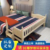 兒童床實木加寬床拼接床大床拼小床邊床男孩女孩公主床床加寬神器【快速出貨】