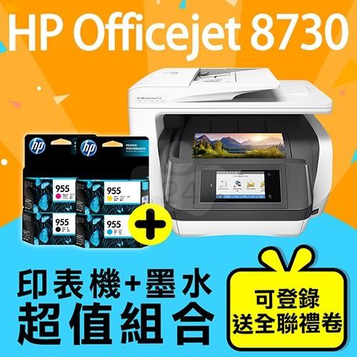 【印表機+墨水送禮券組】HP OfficeJet Pro 8730 頂級商務旗艦機+NO.955 原廠1黑3彩墨水匣