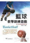 籃球教學訓練遊戲