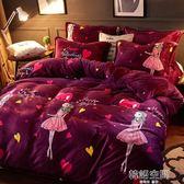 床組 珊瑚絨四件套1.8m床加厚保暖法蘭絨床包被套法萊絨冬季床上用品 韓語空間