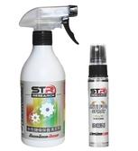 STR-PROWASH(組合)水性鏈條清潔劑+防霧劑