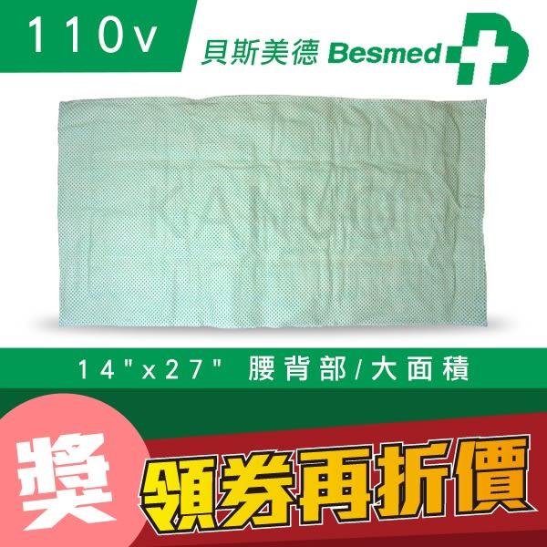 【貝斯美德】濕熱電熱毯 熱敷墊 (14x27吋 腰背部/大面積 110V電壓),贈品:304不銹鋼筷x1
