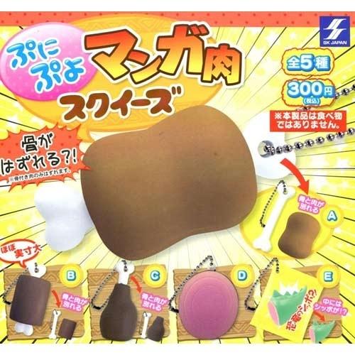 全套5款【日本進口】捏捏動漫肉類造型 動漫肉類造型 捏捏吊飾 扭蛋 吊飾 捏捏樂 SK JAPAN - 702155