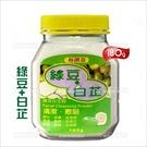 斯儂恩 綠豆白芷粉(敷面粉)-180g[61019]清潔保養肌膚/去角質去油垢