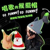 SISI【G20022】跳舞唱歌帽子雞腿火雞聖誕帽聖誕老公公鯊魚派對帽生日慶祝交換禮物整人惡搞