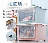 收納箱 【創意巴巴】 北歐風 帶輪 大容量 雙開 收納箱 六色