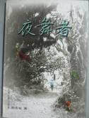 【書寶二手書T5/動植物_ISS】夜舞者 : 臺灣生態小說集_蔡秀菊