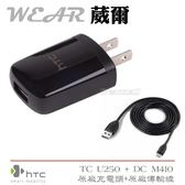 TC U250【原廠旅充頭+原廠傳輸線】Butterfly S Desire 200 102E Desire 600 606h HTC One Dual 802d One SV HTC New One 801E