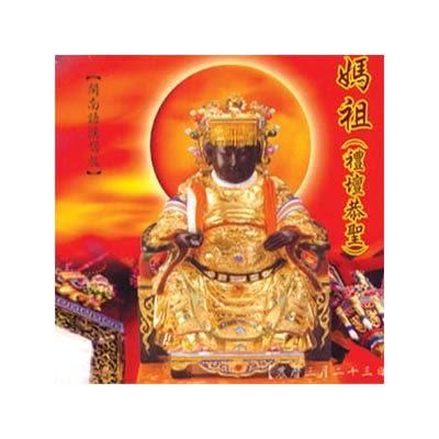 44013-媽祖(禮壇恭聖)CD