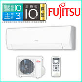 【FUJITSU富士通】優級L系列變頻冷暖分離式冷氣 ASCG036LLTB/AOCG036LLTB(含基本安裝+舊機處理)