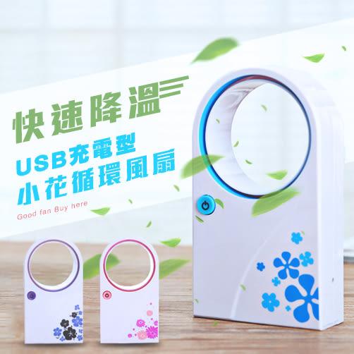 無葉風扇 USB風扇 降噪風扇 靜音小風扇 迷你風扇 空調扇 兒童扇