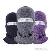 防風頭套 冬季防風頭套男戶外護臉騎車裝備口罩帽滑雪全臉保暖防寒騎行面罩 歐萊爾藝術館