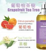韓國 AROHA TRIZ 薰衣草迷迭香身體按摩精油 500ml 檸檬尤加利 柏樹薄荷 杜松莓果 萄萄柚茶樹