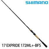 漁拓釣具 SHIMANO 17 EXPRIDE 172ML+BF (淡水路亞竿)