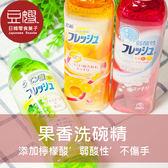 【豆嫂】日本雜貨 日本第一石鹼洗碗精(香橙/葡萄柚/白葡萄)