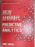 【書寶二手書T3/國中小參考書_HAZ】預測分析時代_艾瑞克.席格