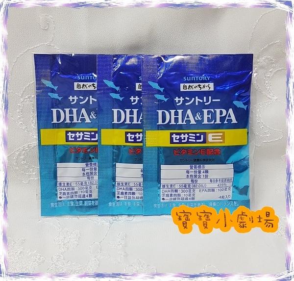 SUNTORY三得利 魚油 DHA&EPA+芝麻明E[1日份(4顆)*30包入][送隨身盒1個][寶寶小劇場][現貨不必等]