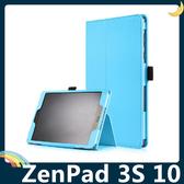 ASUS ZenPad 3S 10 Z500M 簡約商務保護套 荔枝紋側翻皮套 側邊插筆 支架 平板套 保護殼