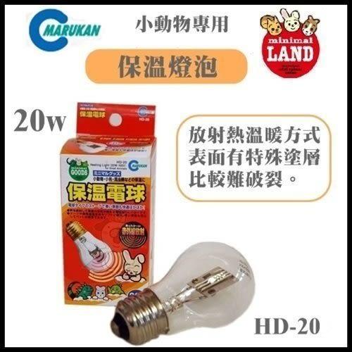 *KING WANG*日本Marukan 保溫燈泡 20w【HD-20】