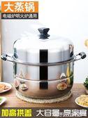 不銹鋼蒸鍋家用雙層二層加厚36 38 40cm超大商用特大湯鍋饅頭蒸鍋  圖拉斯3C百貨