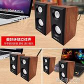 筆記本音響臺式電腦家用多媒體手機通用小音箱超重低音炮游戲USB多媒體有線迷你   韓小姐