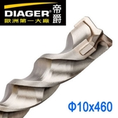 獨家代理 法國DIAGER帝爵 四溝三刃水泥鑽尾鑽頭 可過鋼筋四溝鋼筋鑽頭 10x460mm
