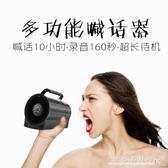 大功率可充電錄音地攤叫賣小喇叭手持擴音喊話器大聲公導游宣傳 水晶鞋坊