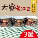 大寮蜜紅豆(3罐)...