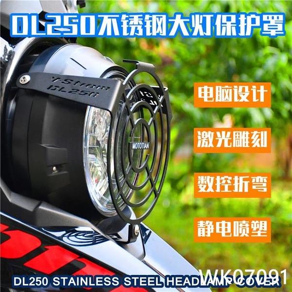 新款DL250摩托車適用改裝大燈前照燈不銹鋼金屬保護罩防護網配件 wk07091
