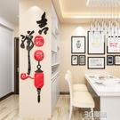 牆貼 吉祥房間新年裝飾中國風客廳玄關餐廳背景牆3d立體壓克力牆貼畫紙 3C優購WD