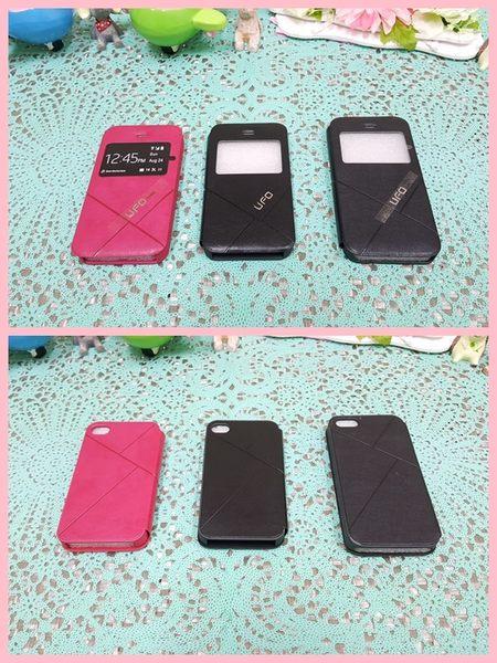 【CHENY】出清特賣 iphone4/4s iphone5/5s 開窗皮套 UFO款 線條造型保護皮套側翻手機殼硬殼