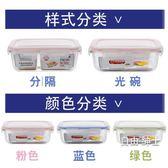 耐熱玻璃飯盒長方形圓形分隔保鮮盒微波爐專用水果便當盒分格套裝 交換禮物
